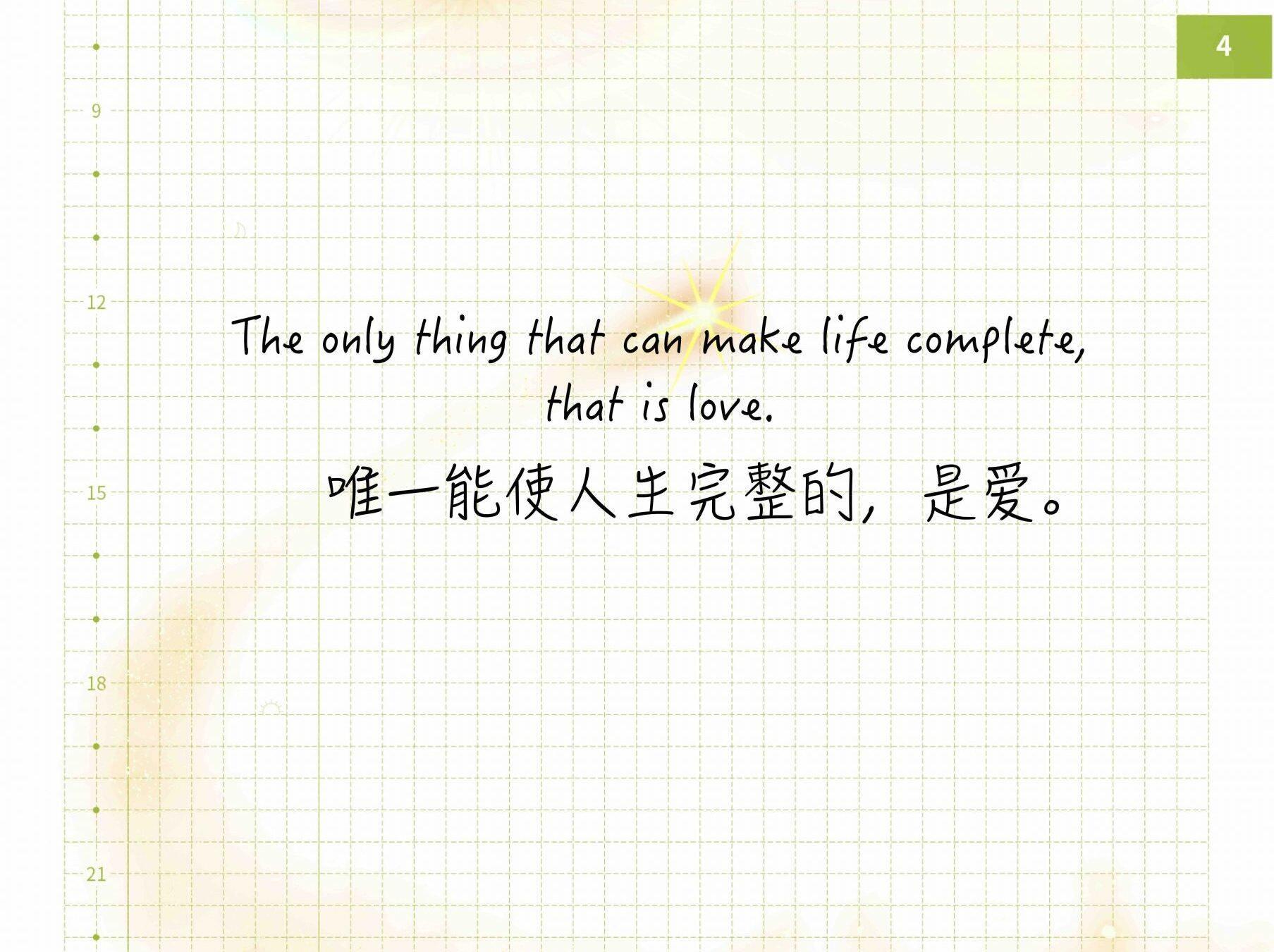 唯一是人生完整的