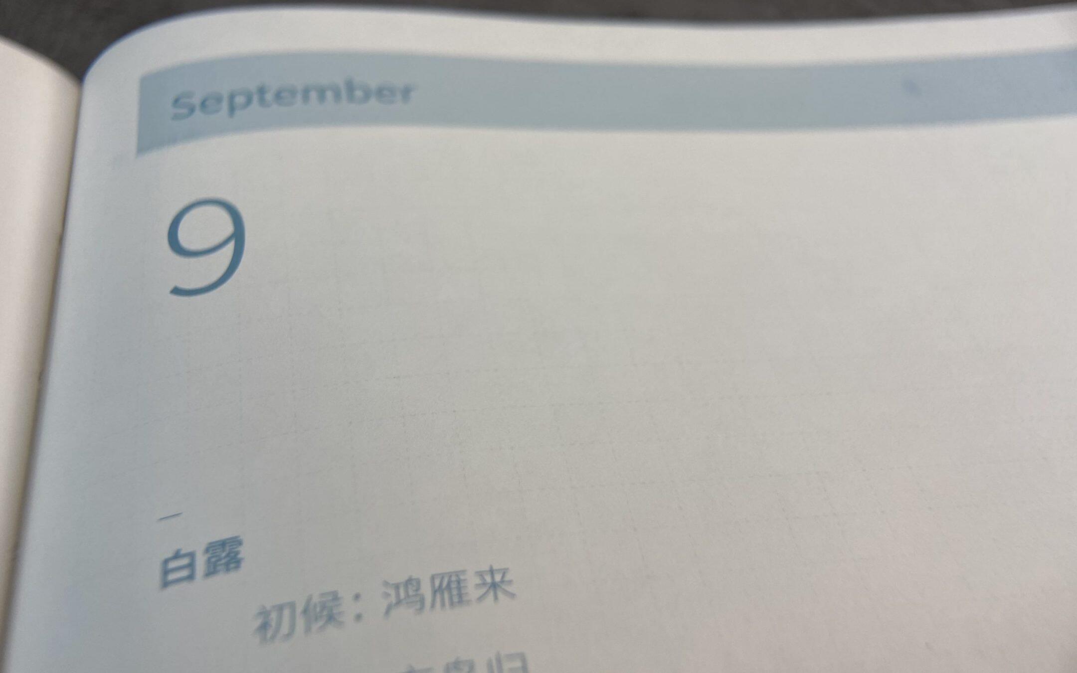 2021年9月手帐内页素材下载